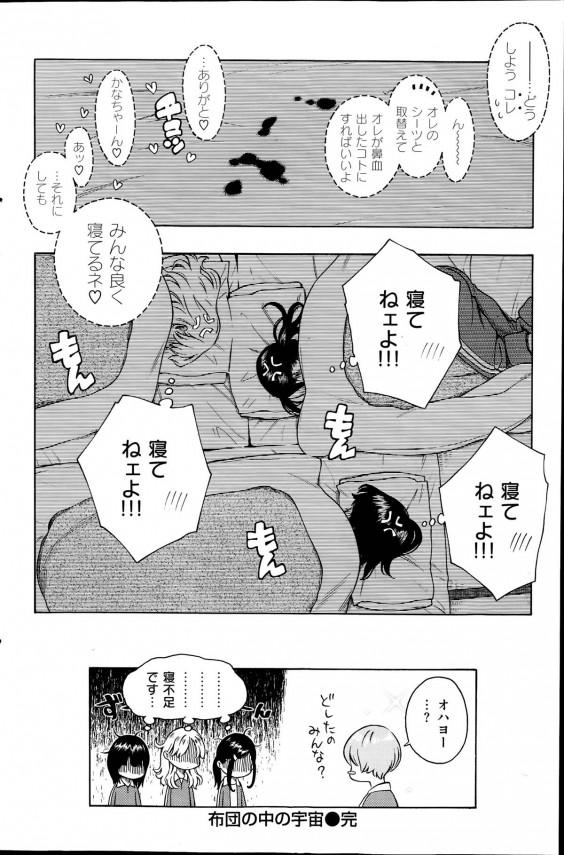 【エロ漫画・エロ同人】かわいい女子校生が男子と中出しのセックスしちゃってるおww【きい】23