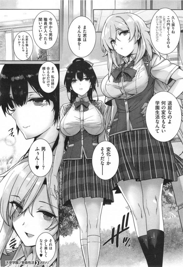 【エロ漫画】巨乳かわいい女子校生たちに学校でセックス中出し~ってハレムエッチしまくっったった~wwwwwwwwwwwww35