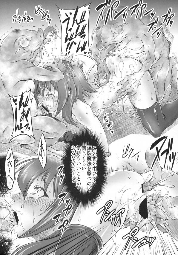 ロリな貧乳めぐみんが快楽責め陵辱される異種姦エッチ漫画ですよーーww【このすば エロ漫画・エロ同人】 img012