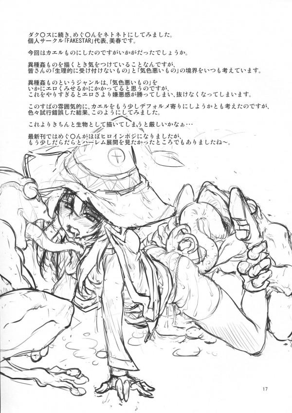 ロリな貧乳めぐみんが快楽責め陵辱される異種姦エッチ漫画ですよーーww【このすば エロ漫画・エロ同人】 img015