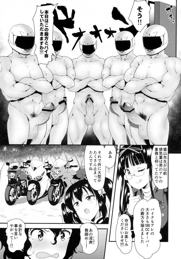 巨乳貧乳の凜、恩紗、羽音、聖、千雨達JKがバイ春って中出しされまくってセックスしてる件www【ばくおん!! エロ漫画・エロ同人】 pg_005