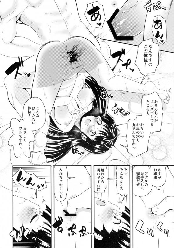 巨乳貧乳の凜、恩紗、羽音、聖、千雨達JKがバイ春って中出しされまくってセックスしてる件www【ばくおん!! エロ漫画・エロ同人】 pg_018