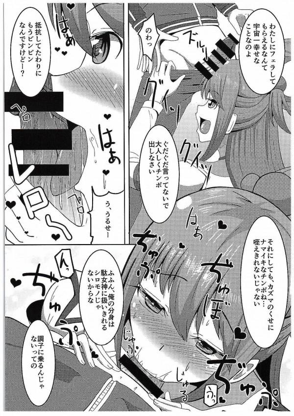 この す ば エロ 漫画