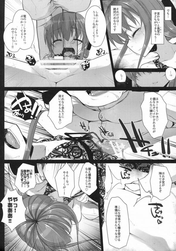 貧乳ロリな電ちゃんが司令長官に中出しレイプ陵辱されまくった結果…【艦これ エロ漫画・エロ同人】 pn013