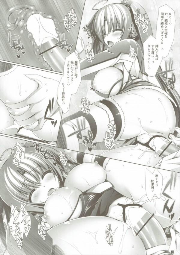 巨乳の秋津洲ちゃんがえっちな提督とセックスしてるおwwww【艦これ エロ漫画・エロ同人】 pn021