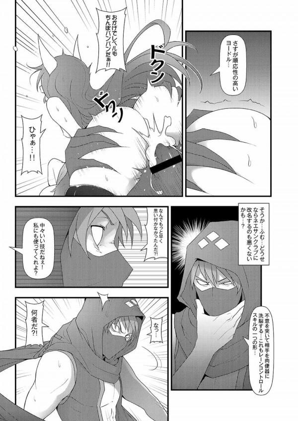 ロリな貧乳少女が2穴同時輪姦されたり触手に拘束されて陵辱されちゃうよ~www【LoL エロ漫画・エロ同人】 pn026