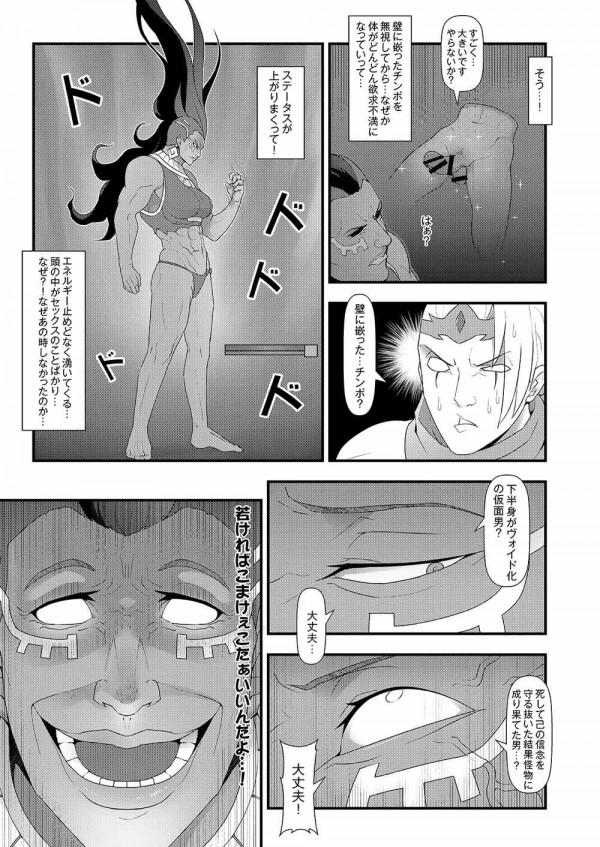 ロリな貧乳少女が2穴同時輪姦されたり触手に拘束されて陵辱されちゃうよ~www【LoL エロ漫画・エロ同人】 pn028