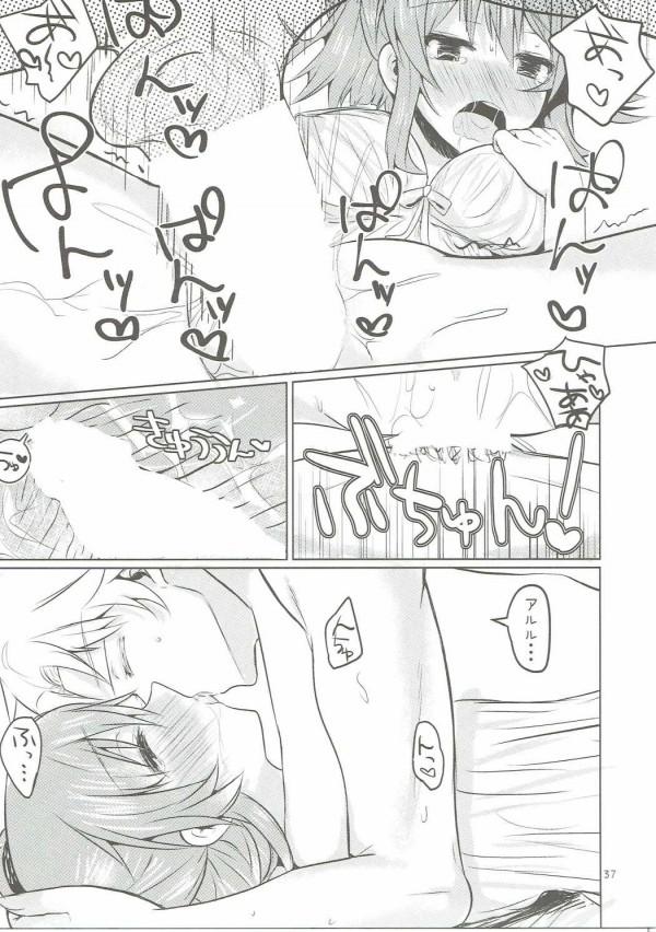 ロリ可愛いアルルがシェゾとセックスしたりオナニーしてたらヘンタイさんに犯されたり…wwww【ぷよぷよ エロ漫画・エロ同人】 pn036