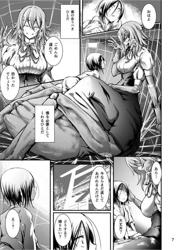 人外の巨乳おねえさんがショタのおちんちんペロペロシコシコしたり中出しのセックスさせちゃってる異種姦エッチ漫画ですよw str006