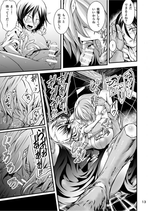 人外の巨乳おねえさんがショタのおちんちんペロペロシコシコしたり中出しのセックスさせちゃってる異種姦エッチ漫画ですよw str012