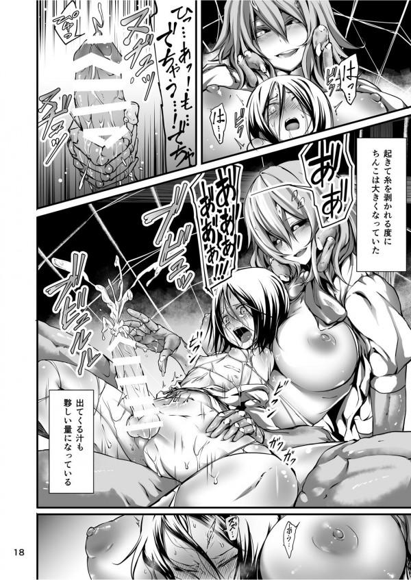 人外の巨乳おねえさんがショタのおちんちんペロペロシコシコしたり中出しのセックスさせちゃってる異種姦エッチ漫画ですよw str017