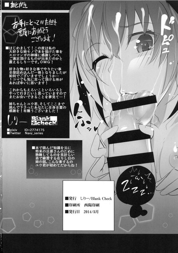 【エロ漫画】巨乳のおねえちゃんが弟にセックス中出しぶっかけされまくったり大人の玩具で陵辱されちゃってるw【無料 エロ同人誌】 str025