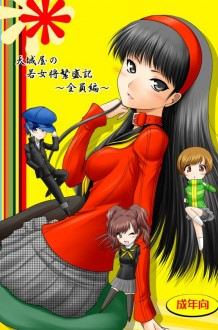 【ペルソナ4 エロ漫画・エロ同人】 直斗、雪子、りせ、千枝がセックスして絶頂しちゃってるよ~wwwwwww