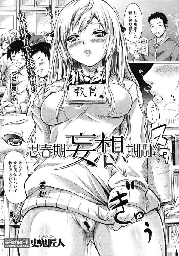【エロ漫画】おなにーしてた巨乳女子校生が弟にセックスされちゃうよ~ww