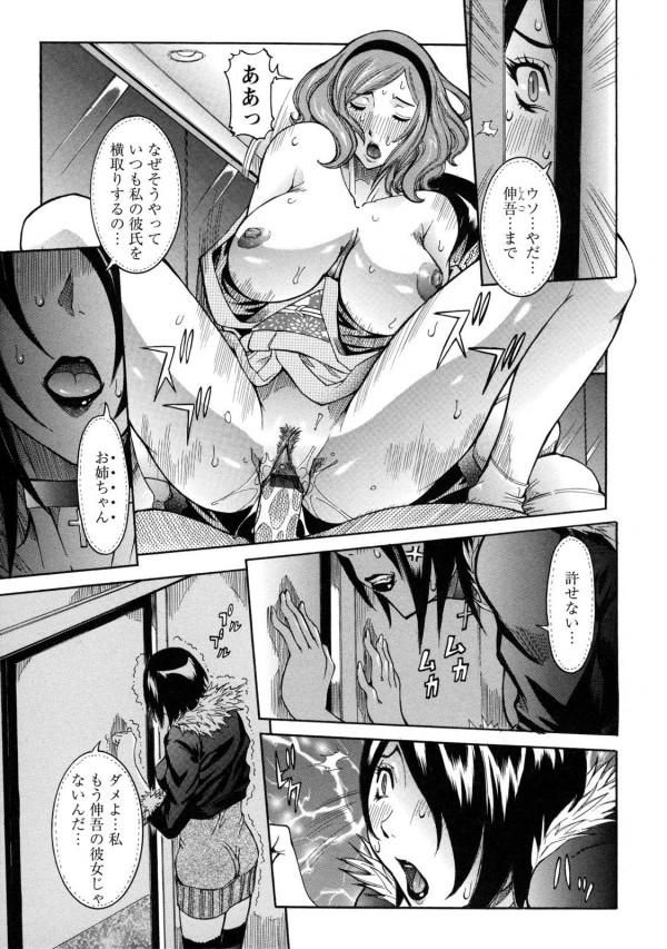 【エロ漫画】巨乳姉妹がセックスされて潮吹き絶頂wNTRエッチ漫画だおw