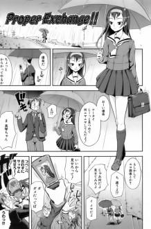 貧乳女子校生がセックスしちゃってるラブラブエッチ漫画だおw【エロ漫画・エロ同人】