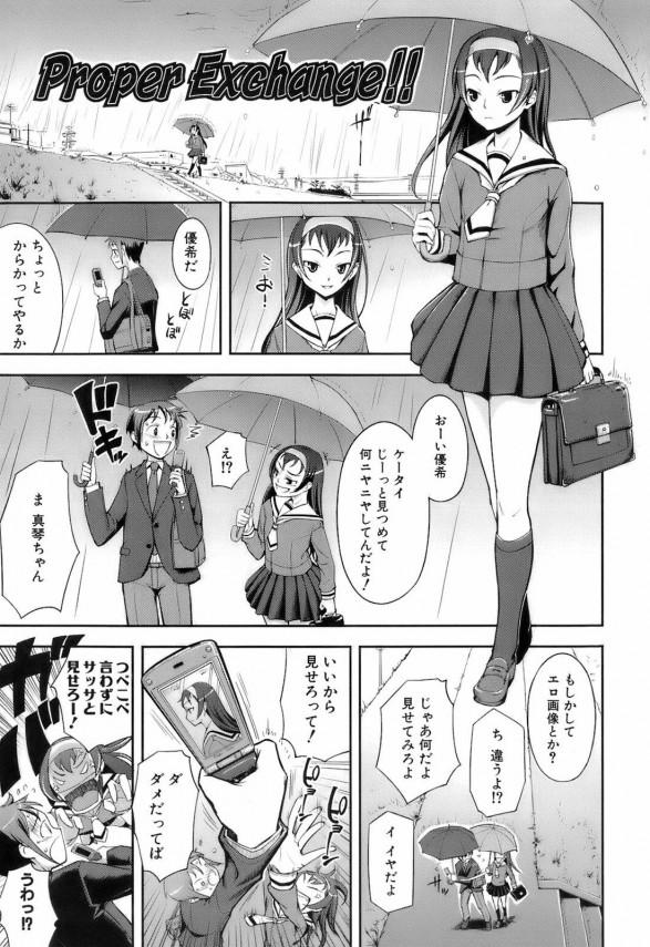 【エロ漫画】貧乳女子校生がセックスしちゃってるラブラブエッチ漫画だおw