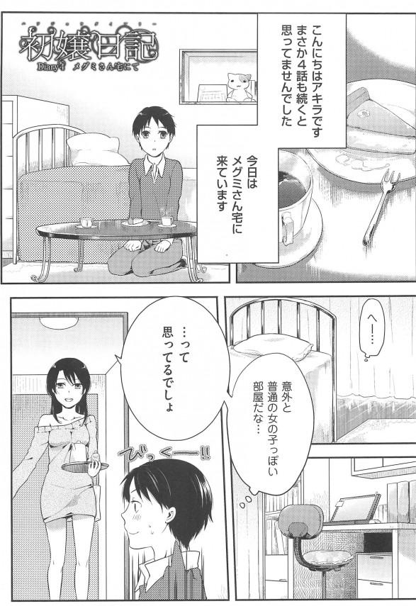【エロ漫画】Hなお姉さんが猫耳しっぽの女装男子にセックスさせるよ~【紅威ヨル エロ同人】