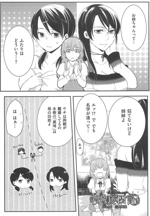 【エロ漫画】巨乳姉妹と女装男子が3P乱交エッチしちゃってる~【紅威ヨル エロ同人】