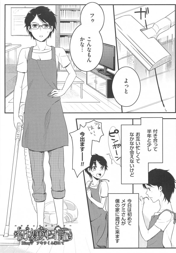 【エロ漫画】巨乳のおねえさんが女装男子とラブラブエッチしちゃってるお【紅威ヨル エロ同人】