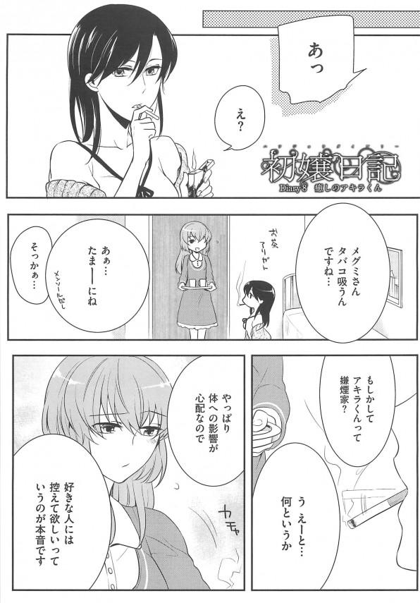 【エロ漫画】エッチぃお姉さんが女装男子に中出しのセックスさせまくるよ【紅威ヨル エロ同人】