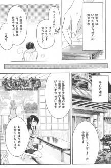 【エロ漫画・エロ同人】 巨乳えっちなお姉さんが浴衣姿の女装男子とセックスしてるよw