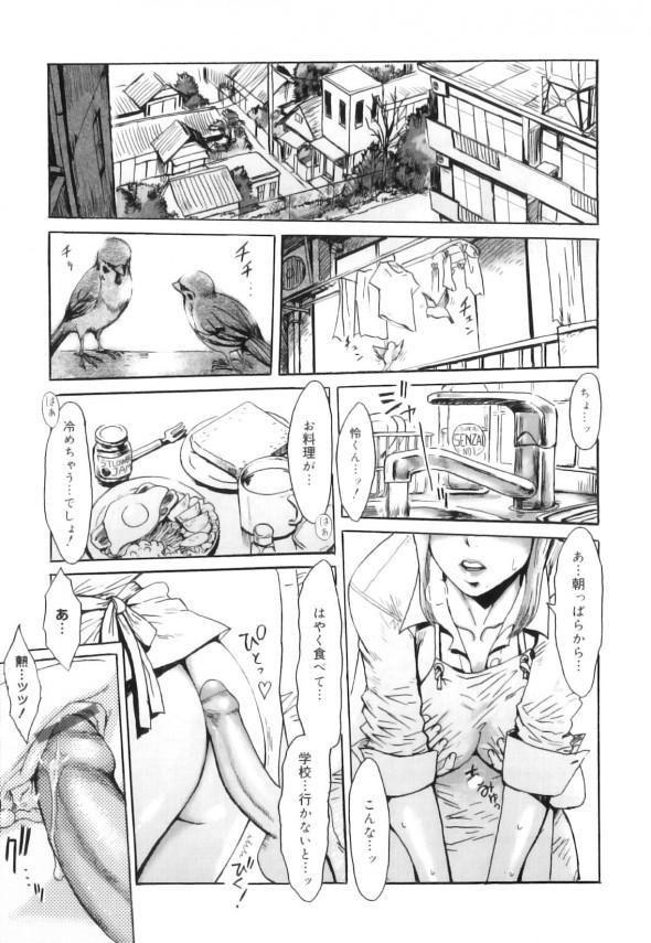 【エロ漫画】巨乳熟女の未亡人がショタな息子とセックスしちゃってるお【黒岩瑪瑙 エロ同人誌】