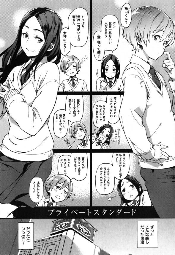 【エロ漫画】処女巨乳の女子校生が男子とホテルでセックス!ラブラブエッチしまくったよ~【三巷文 エロ同人】