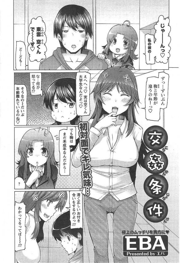 【エロ漫画】巨乳熟女の母親が娘の彼氏セックス中出しされまくっちゃうNTRエッチ漫画だおwww