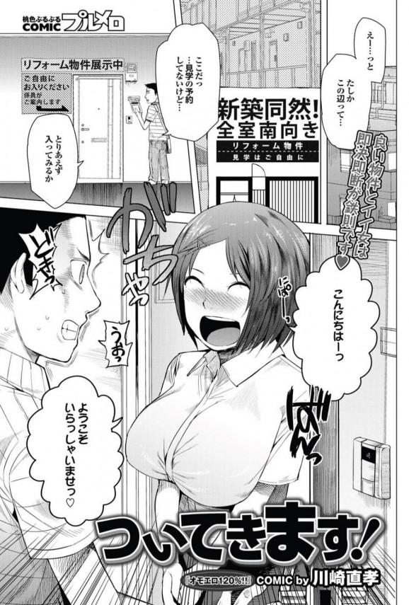 【エロ漫画】巨乳可愛いおねえさんがセックスしてる面白漫画なのです~【川崎直孝 エロ同人】