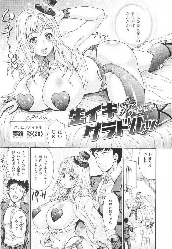 【エロ漫画・エロ同人】爆乳グラビアアイドルがAVに転向することに反対なマネージャーとセックスしてアクメってるーーww