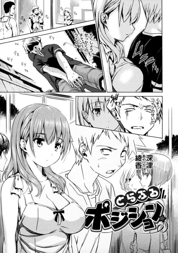 【エロ漫画】これだけ可愛い巨乳がず~っと付きまとっていたらセックスしちゃうよwwどっちかって言うと遅いくらいだよwww