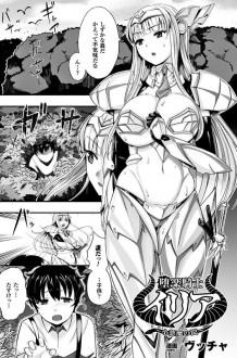 巨乳女騎士がえっちなショタに陵辱され快楽堕ちしちゃったよwwwwwwwwwwww