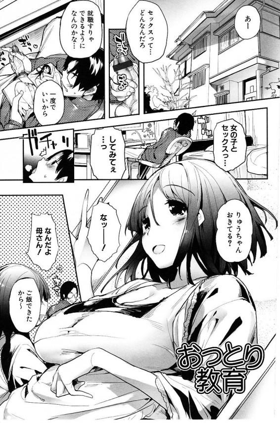 【エロ漫画・エロ同人】息子が母親と近親相姦NTRセックス!中出ししてボテ腹にしてしまった結果…