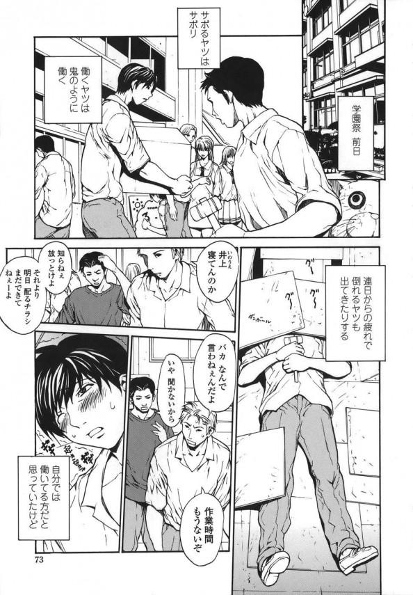 【エロ漫画】学園祭前日…夜の学校で一人Hしてたのが男子生徒にバレた生徒会長の女子校生が、口止め料としてセックスさせてあげちゃいますww
