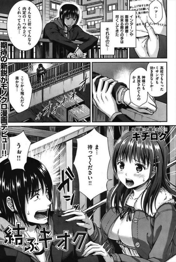 【エロ漫画】ロリ可愛い地縛霊とえっちな男がセックスしちゃってるよ~wwwwwwwww