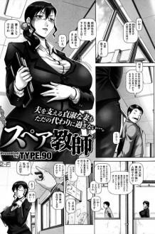 【エロ漫画】人妻熟女の巨乳な先生が生徒達に輪姦中出しレイプ陵辱されまくっちゃうぞ!!!!!!