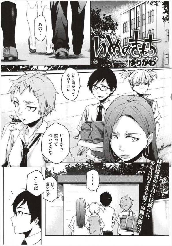 【エロ漫画】巨乳不良少女の女子校生が学校でラブラブエッチしちゃうお♡
