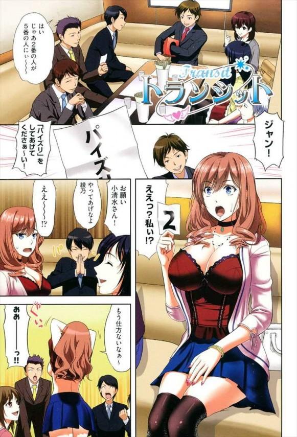 【エロ漫画】親友2人と乱交エッチしてるお姉ちゃんに弟が発情し近親相姦セックスしちゃうおww