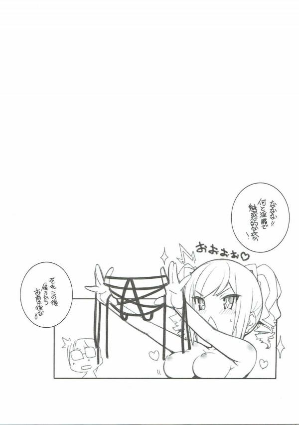 【モバマス エロ漫画・エロ同人】プロデューサーがJSの橘ありすとエッチしてるーw008