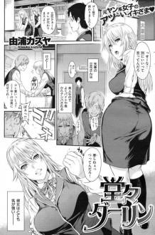気の強い巨乳美人のお姉さんと気弱男子がセックスしちゃうよw【エロ漫画・エロ同人】