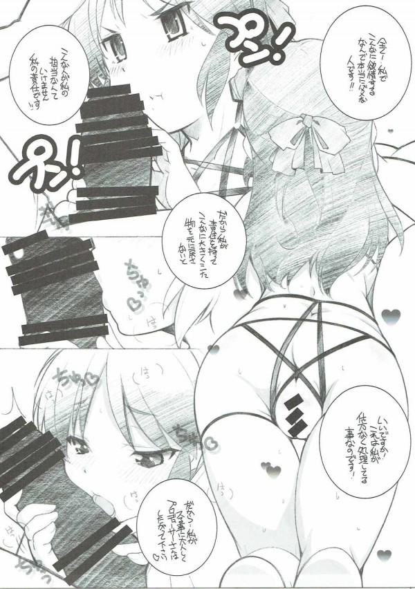 【モバマス エロ漫画・エロ同人】プロデューサーがJSの橘ありすとエッチしてるーw010