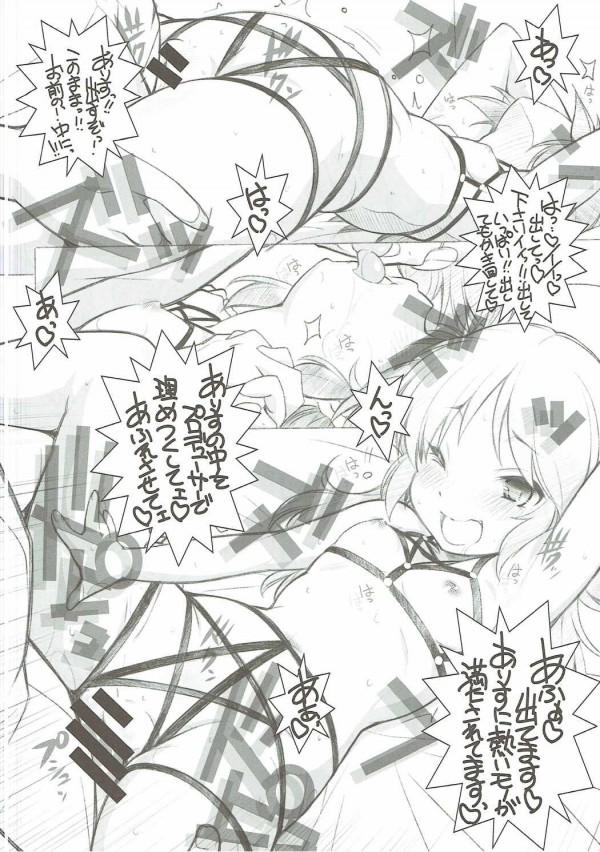 【モバマス エロ漫画・エロ同人】プロデューサーがJSの橘ありすとエッチしてるーw015