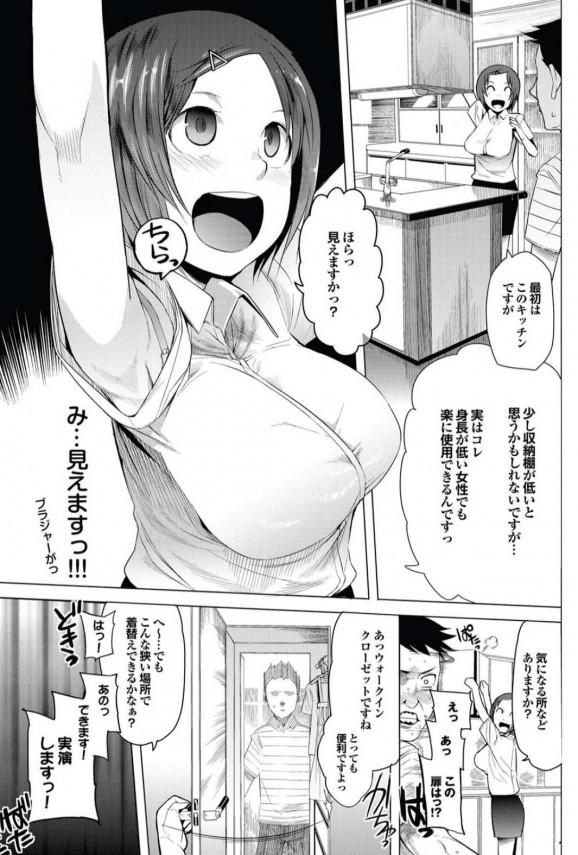 巨乳可愛いおねえさんがセックスしてる面白漫画なのです~ww【エロ漫画・エロ同人】 02