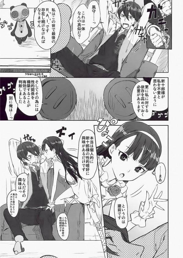 【エロ漫画】痴女エッチぃ処女ロリ貧乳少女が拘束した男を逆レイプし中出しのセックスさせるよ02