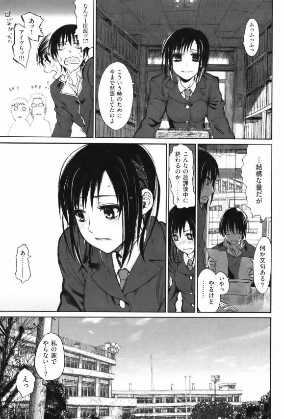 【エロ漫画】巨乳の女子校生がセックスされて潮吹き絶頂しちゃってる~【駄菓子 エロ同人】02