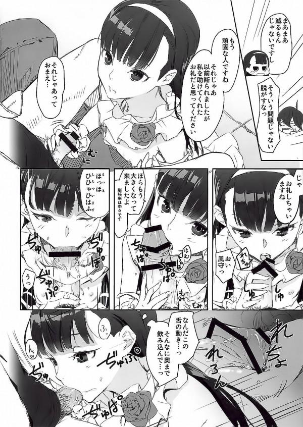 【エロ漫画】痴女エッチぃ処女ロリ貧乳少女が拘束した男を逆レイプし中出しのセックスさせるよ03