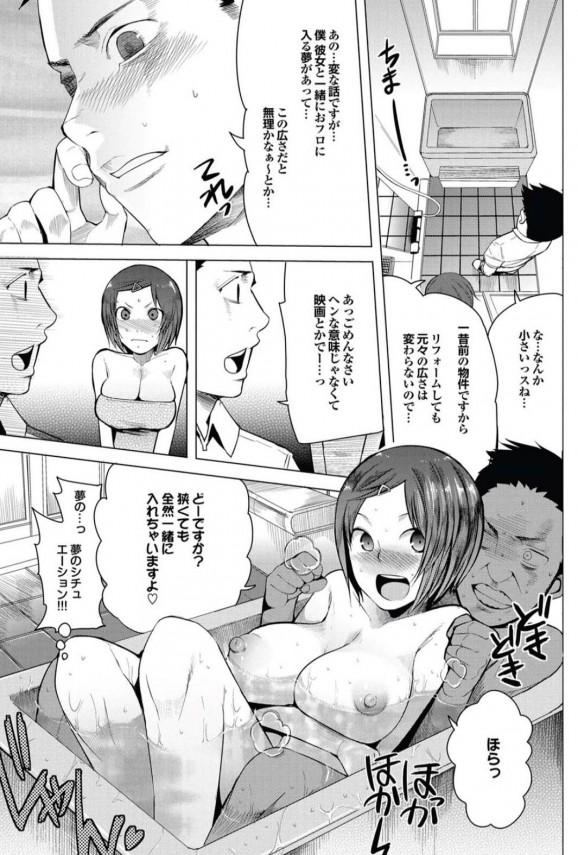 巨乳可愛いおねえさんがセックスしてる面白漫画なのです~ww【エロ漫画・エロ同人】 04