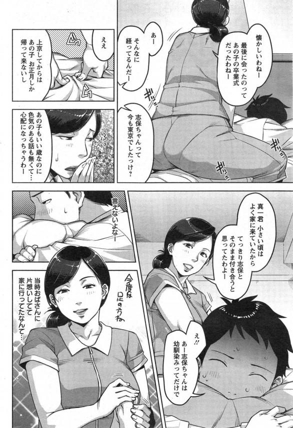 【エロ漫画同人誌】出張先のホテルでマッサージ頼んだら昔惚れ込んでた友達のお母さんが来て熟女マンコに…【すぎぢー】-2