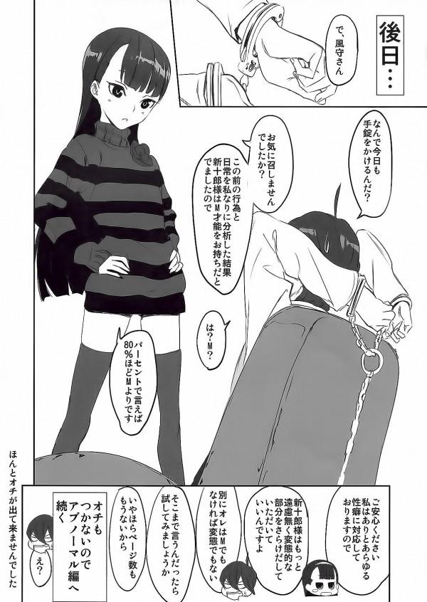 【エロ漫画】痴女エッチぃ処女ロリ貧乳少女が拘束した男を逆レイプし中出しのセックスさせるよ11